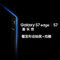看三星S7上海发布会 说出你的期待