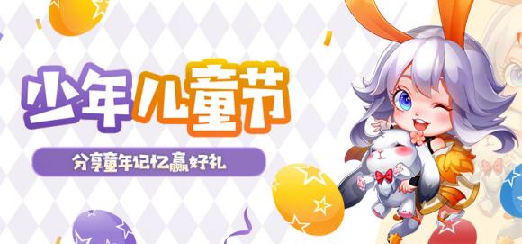 【少年儿童节】分享童年记忆,踩楼赢好礼!/