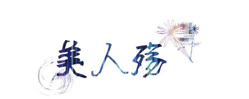 笑伪花_8楼 2012-07-11 13:14