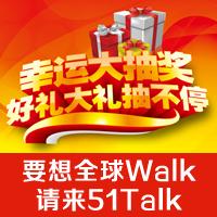 要想全球Walk,请来51Talk!