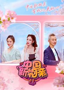 点击播放《中国新相亲第4季》