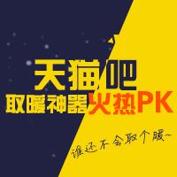 12月12日天猫品牌盛典,取暖神器大PK
