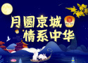 月圆京城 情系中华