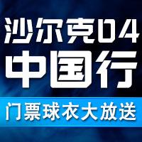 """""""沙尔克04中国行"""" 球票大放送"""