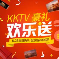 康佳521生日快乐,KKTV豪礼欢乐送