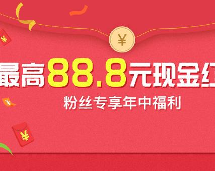 【活动】现金红包大派送,最高88.8元!/