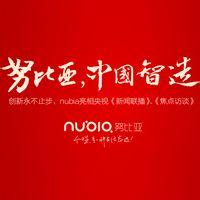 #努比亚,中国智造# 抽奖送好礼