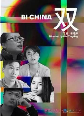 双/BiChina