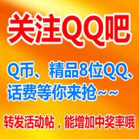 关qq吧,赢取Q币、8位QQ、话费!