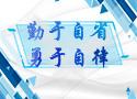 蓝盟全面深化改革启动