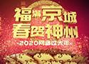 网络大过年宣传短片