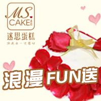 迷思蛋糕浪漫七夕幸运大FUN送!