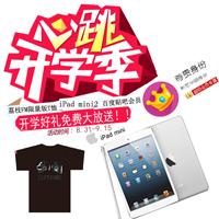 开学好礼,iPad mini2 大放送!