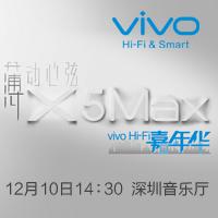 vivo 新品X5Max发布有奖直播