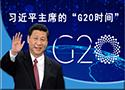 G20峰会专题