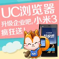 UC浏览器升级企业吧,小米3疯狂送!