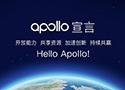 百度Apollo开放平台