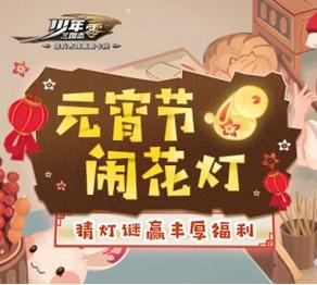元宵节,闹花灯,猜灯谜赢丰厚福利/