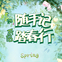 随手记好礼相送,助力三月踏春行。