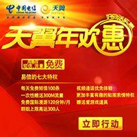 中国电信 天翼年欢惠,好网送实惠