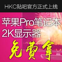 HKC显示器吧苹果电脑和2K显示器免费拿