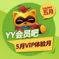 YY会员吧5月VIP体验月,一起嗨吧!