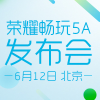 看荣耀畅玩5A直播,新品两台两台赢回家!
