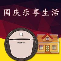 #中国品牌更懂中国家庭#国庆乐享生活