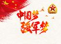 《中国梦强军梦》