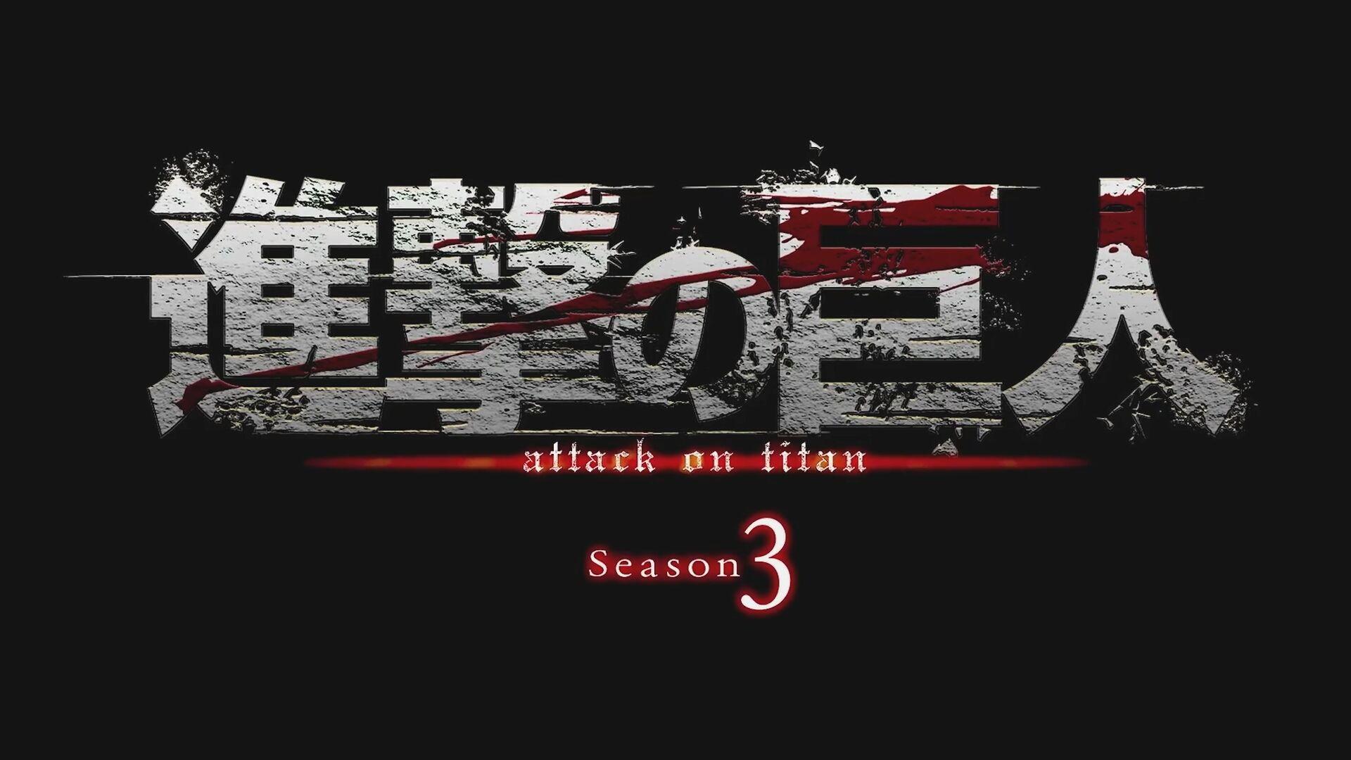 进击的巨人 第三季 part 1