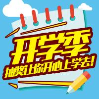 【02-23 抽奖活动】开学季,大抽奖