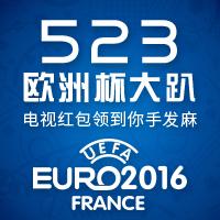 523欧洲杯大趴,电视红包领到你手发麻