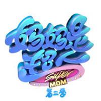 《妈妈是超人》第二季3月暖心回归!