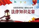 法律知识竞赛活动