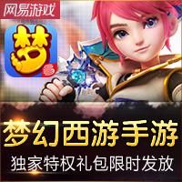 《梦幻西游》手游抢先下载领特权礼包!