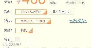 """购买裸机是什么意思_中国移动购买""""裸机""""是什么意思,是不是只有手机没其他的 ..."""