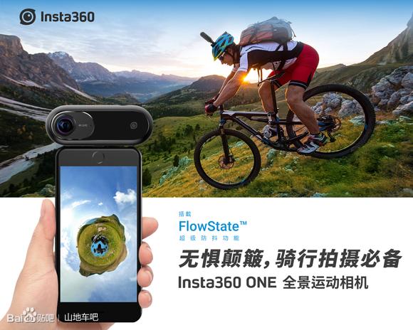 【众测】Insta360全景运动相机评测征集!