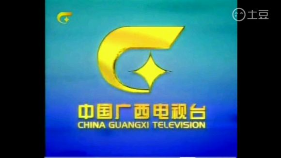 广西卫视直播_2002年广西卫视台标_台标吧_百度贴吧