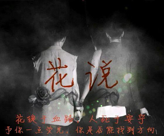 exo王道文现实背景_【图片】EXO¤『170625┃原创』花说【监狱社会化背景/主勋鹿