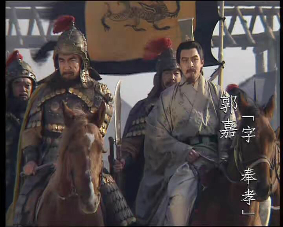 三国演义之郭嘉_曹操帐下五大谋士,你觉得郭嘉能排第几?