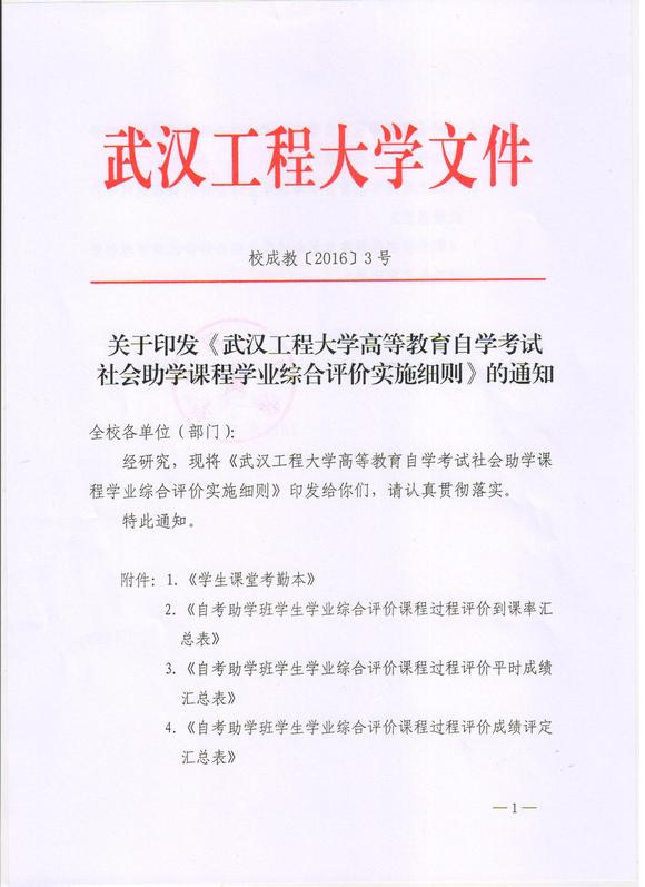 武汉工程大学自考澄清