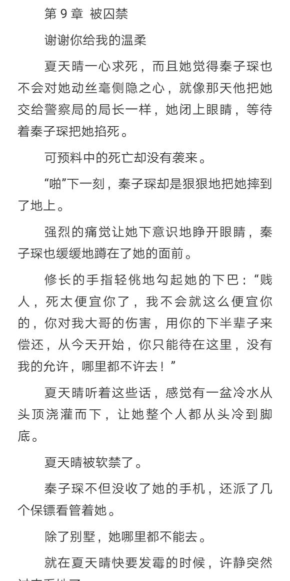 《谢谢你给我的和顺》秦儿子琛&夏季日明朗 詮文避免费阅读第九章