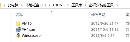 台服dnfgm工具教程_一切默认即可。 VM10的激活码: