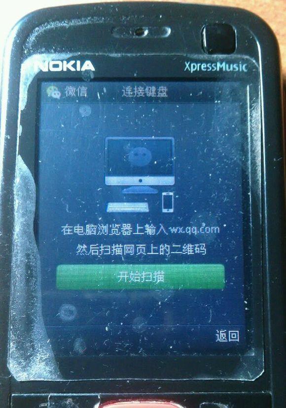 十年诺基亚塞班机依然能上微信,还能登录电脑版