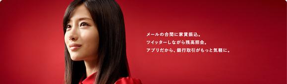 Cm ufj 銀行 三菱 東京