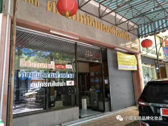 小资生活泰国分公司