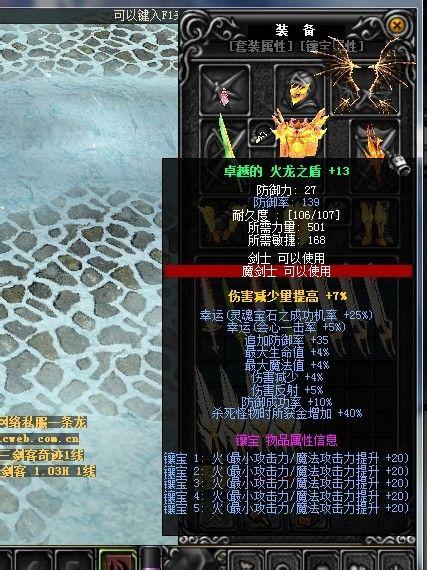 三剑客奇迹13区攻略_只要大家在下面找出火龙盾的亮点,评论的,就可能获得额 ...