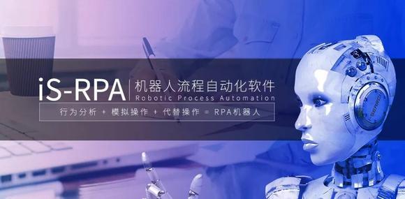 RPA 是什么类型的软件插图