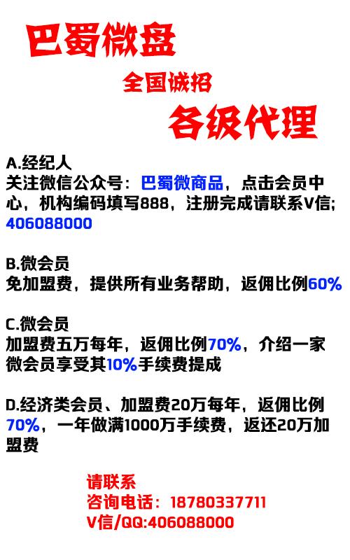 广贵投教今日起宣布下线,微信交易何去何从