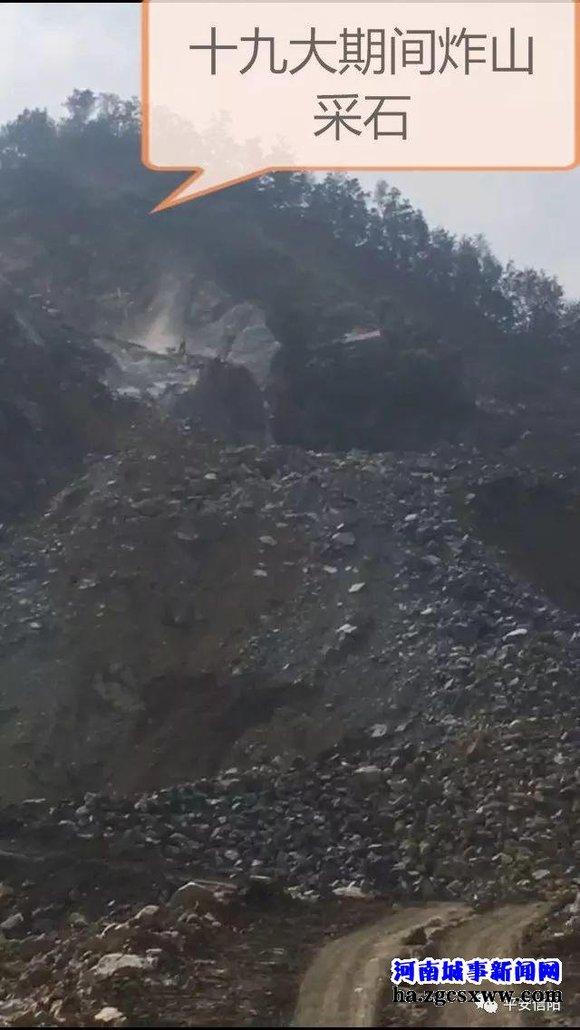 信阳商城县一采石厂炸破封土令 职能部门无人问津